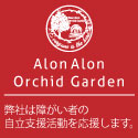 AlonAlonオーキッドガーデン | 胡蝶蘭の栽培・販売【アロンアロン】